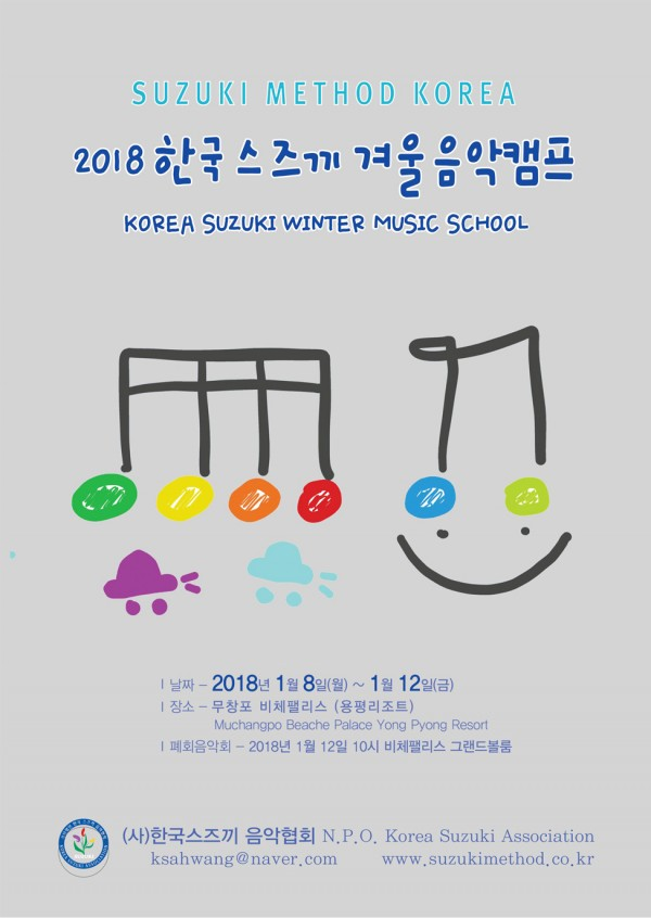 2018+겨울캠프+포스터.jpg